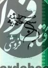 متن کامل صحیفه سجادیه، زبور آْلمحمد