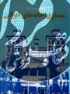 معماری خانههای ایرانی