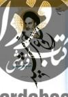 طلوع خورشید- سال شمار زندگانی امام خمینی