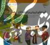 قصههای تربیتی برای کودکان