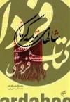 شالهای ترمه کرمان- گذشته، حال، آینده