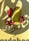 موسیقی قوم کرد