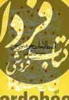 اصطلاحات خوشنویسی در شعر شاعران بزرگ ایران