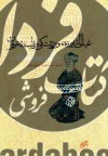 غیاثالدین منصور دشتکی و فلسفه عرفان- منازل السائرین و مقامات العارفین