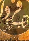 گلبانگ سربلندی- مبانی و بررسی آواز ایرانی همراه با 8 عدد سیدی