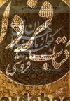 گنجینههای از یاد رفته، هنر ایران ج1- تزیینات معماری، کتاب آرایی و خوشنویسی