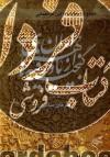 گنجینههای از یاد رفته، هنر ایران ج2- هنرهای صناعی