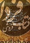 گنجینههای از یاد رفته، هنر ایران ج3- دست بافتهها