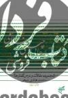 جستارهایی در چیستی، هنر اسلامی- مجموعه مقالات و درس گفتارها