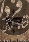 مجموعه مقالات همایشها ج1- کمالالدین بهزاد