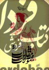 گردهمایی مکتب اصفهان 3- مجموعه مقالات نمایش