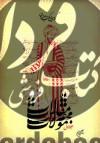 گردهمایی مکتب اصفهان 4- مجموعه مقالات ادبیات 2جلدی