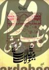 گردهمایی مکتب اصفهان 6- مجموعه مقالات معماری و شهرسازی