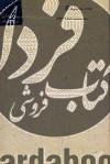 مجموعه مقالات هماندیشیها ج17- مقالات نخستین و دومین هماندیشی زبانشناسی و مطالعات بینارشتهای