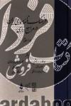 فرهنگنامه معماری ایران در مراجع فارسی ج2- اعلام