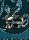 میراث معماری روستایی گیلان ج1- جلگه غرب، خانه موسوی