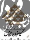 کاخواره نایین- طلیعه دیوارنگارههای مکتب اصفهان