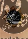 نگارههای چوبی مساجد آذربایجان شرقی