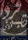طرح و نقش فرش ایران