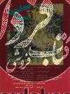 گنجینه ج1- کتاب تخصصی علمی، پژوهشی هنرهای سنتی ایرانی اسلامی