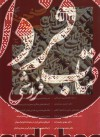 گنجینه ج3- کتاب تخصصی علمی، پژوهشی هنرهای سنتی ایرانی اسلامی