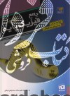 جامع فیزیک پایه جلد اول(رشته ریاضی و تجربی)