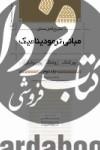 تشریح کامل مسائل مبانی ترمودینامیک جلد دوم