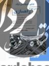 راهسازی (طراحی جلد 3)