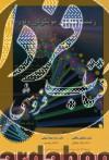زیست شناسی مولکولی ویور (جلد دوم)