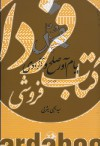 محمد (ص) پیام آور صلح و آزادی