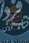 تصویر و مجسمه سازی در فقه شیعی