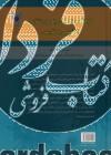 فرهنگ واژه های میکروب شناسی انگلیسی به فارسی