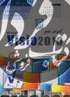 آموزش جامع  Microsoft Visio2010 - همراه با نرم افزار