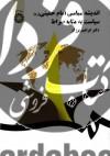 اندیشه سیاسی امام خمینی(ره) سیاست به مثابه صراط (1561)