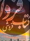 رخساره خورشید- سیره امام علی(ع) در نهجالبلاغه
