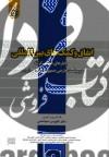 انفاق و کمکهای بینالمللی- رفتارهای حمایتگرانه در سیاست خارجی جمهوری اسلامی ایران