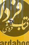 ایلات بختیاری و لرستان- مجموعه مقالات نخستین همایش هنر و فرهنگ عشایر ایران ج1