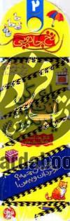 نخ جادویی ج02- شکلها، اعداد، رابطهها، رنگها و ...