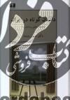داستان کوتاه در ایران ج3- داستانهای پسامدرن