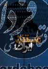 سینمای مستند ایران- عرصه تفاوتها
