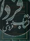 دانشنامه جهان اسلام ج16- خلعتپوشان، داعی
