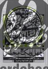 چهل و یک مجلس- چهل و یک مجلس غزوه و روضه، نسخه خطی، 1295 قمری