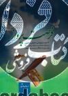 فرصت پرواز- 74 بحث پژوهشی، تحقیقی و تحلیلی درباره ماه مبارک روزه، رویت هلال و عید سعید فطر