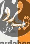 شب شاعران بیدل- مراسم شب شعر در حضور آیتالله خامنهای رهبر معظم انقلاب اسلامی همراه با سیدی