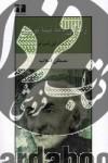 زندگینامه نیما یوشیج- به کجای این شب تیره