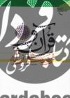 قرآن و فرهنگ زمانه