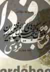 گنجینههای از یاد رفته، هنر ایران ج4و 5- دومین گردهمایی