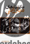 تاکتیکهای مبارزاتی امام خمینی(ره)