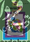 کتاب تحقیقی برای دانشآموزان- جغرافیای ایران