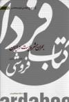 تاریخ سیاسی ایران معاصر ج1- بحران مشروطیت در ایران